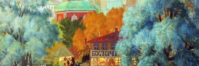 Country. Boris KUSTODIEV